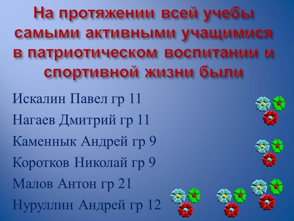 slaid1 (16)