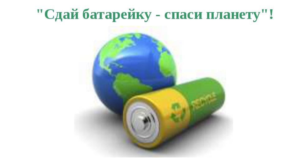 batareyka